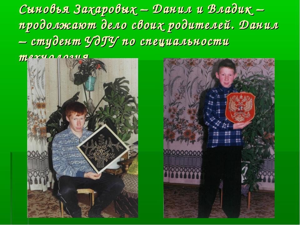 Сыновья Захаровых – Данил и Владик – продолжают дело своих родителей. Данил –...