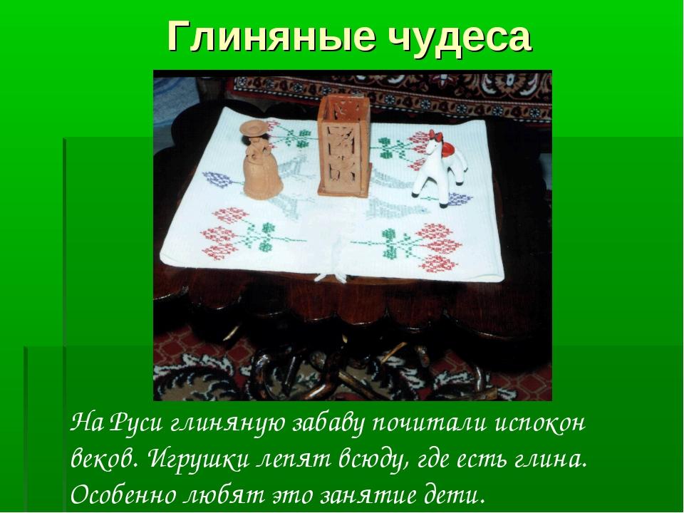 Глиняные чудеса На Руси глиняную забаву почитали испокон веков. Игрушки лепят...