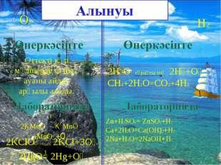 Оттекті көп мөлшерде сұйық ауаны айдау арқылы алады. * 2KMnO₄ K₂MnO₄ +MnO₂+O₂