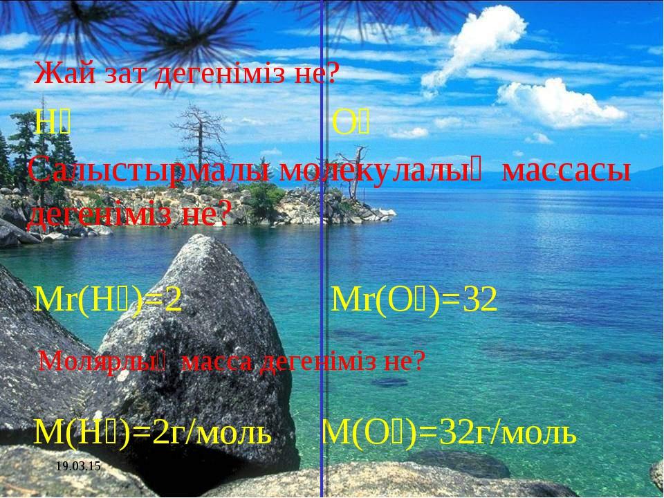 * H₂ O₂ Mr(H₂)=2 Mr(O₂)=32 M(H₂)=2г/моль M(O₂)=32г/моль Жай зат дегеніміз не?...