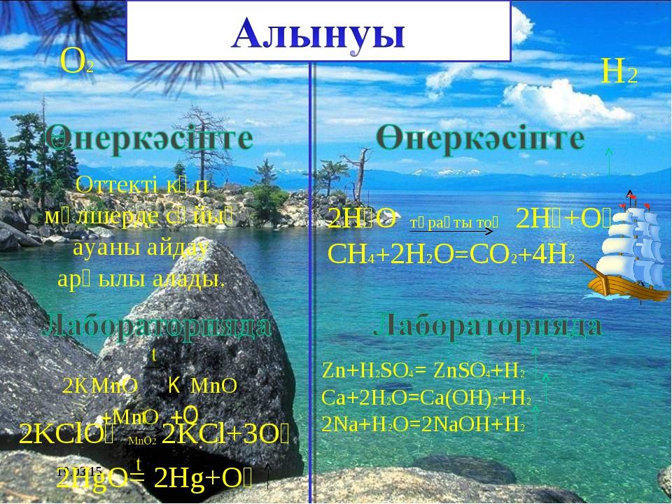 Оттекті көп мөлшерде сұйық ауаны айдау арқылы алады. * 2KMnO₄ K₂MnO₄ +MnO₂+O₂...