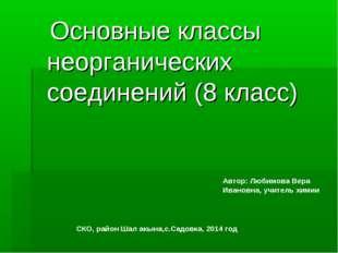 Основные классы неорганических соединений (8 класс) Автор: Любимова Вера Ива