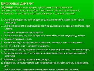 Цифровой диктант Задание: Выпишите номера предложений характеристик I вариант