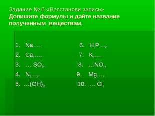 Задание № 6 «Восстанови запись» Допишите формулы и дайте название полученным