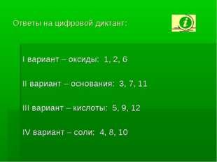 Ответы на цифровой диктант: I вариант – оксиды: 1, 2, 6 II вариант – основани