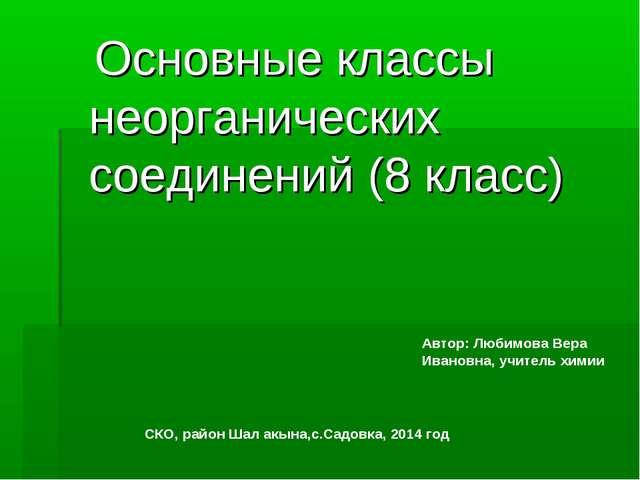Основные классы неорганических соединений (8 класс) Автор: Любимова Вера Ива...