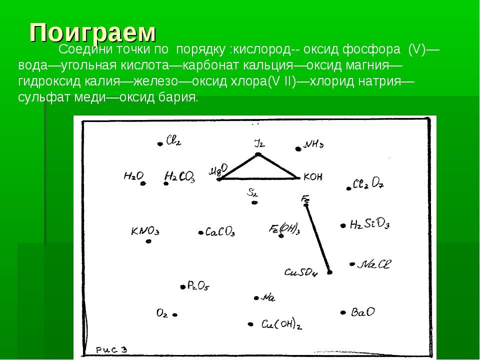 Поиграем Соедини точки по порядку :кислород-- оксид фосфора (V)— вода—угольн...