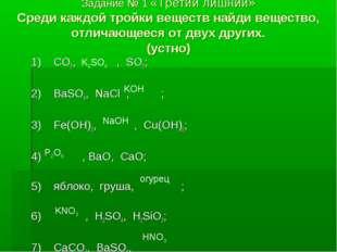 Задание № 1 «Третий лишний» Среди каждой тройки веществ найди вещество, отлич