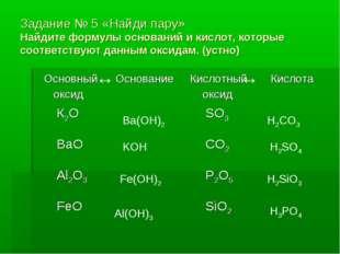 Задание № 5 «Найди пару» Найдите формулы оснований и кислот, которые соответс