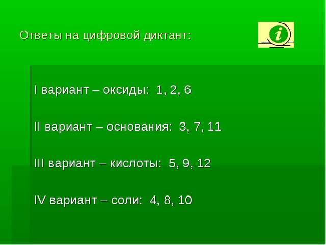 Ответы на цифровой диктант: I вариант – оксиды: 1, 2, 6 II вариант – основани...