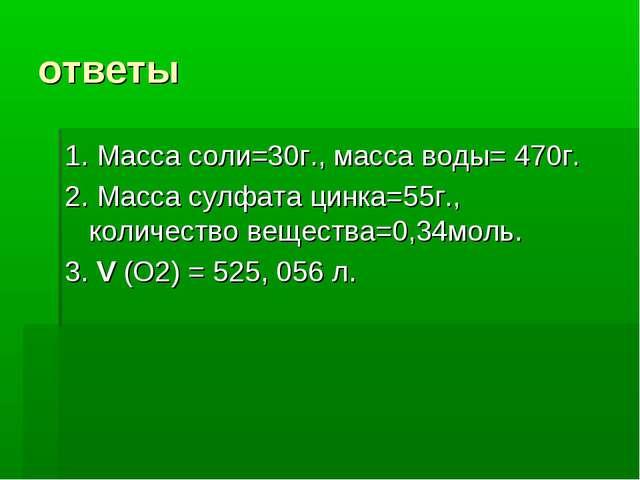 ответы 1. Масса соли=30г., масса воды= 470г. 2. Масса сулфата цинка=55г., кол...