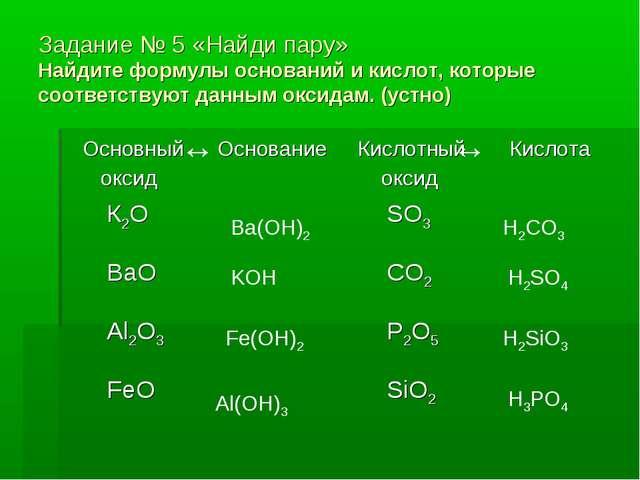 Задание № 5 «Найди пару» Найдите формулы оснований и кислот, которые соответс...