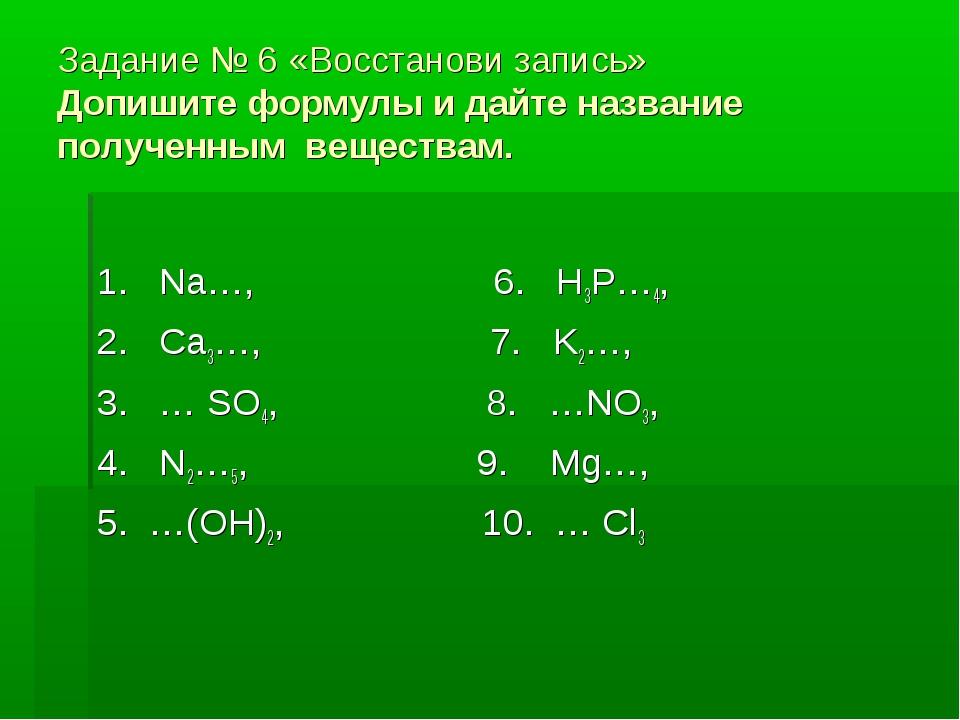Задание № 6 «Восстанови запись» Допишите формулы и дайте название полученным...