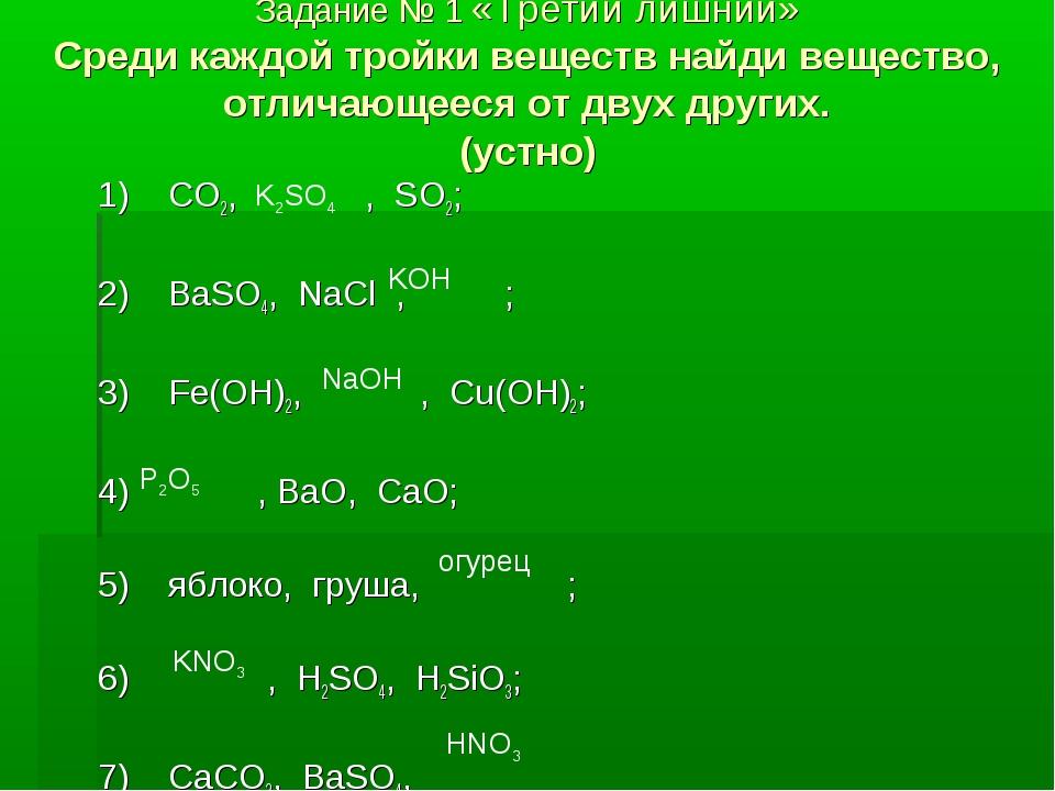 Задание № 1 «Третий лишний» Среди каждой тройки веществ найди вещество, отлич...