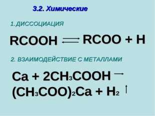 3.2. Химические ДИССОЦИАЦИЯ RCOOH RCOO + H 2. ВЗАИМОДЕЙСТВИЕ С МЕТАЛЛАМИ Ca +