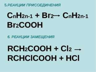 5.РЕАКЦИИ ПРИСОЕДИНЕНИЯ CnH2n-1 + Br2 CnH2n-1 Br2COOH 6. РЕАКЦИИ ЗАМЕЩЕНИЯ RC