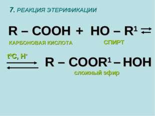 7. РЕАКЦИЯ ЭТЕРИФИКАЦИИ R – COOH + HO – R1 R – COOR1 – HOH t0C, H+ сложный эф