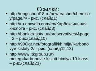 Ссылки: http://engschool18.ru/newteacher/chemistry/page/4/ - рис. (слайд1) ht