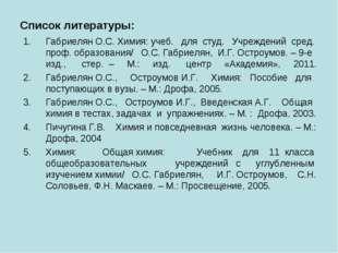 Список литературы: Габриелян О.С. Химия: учеб. для студ. Учреждений сред. про