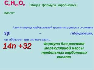 СnH2nO2 Общая формула карбоновых кислот Атом углерода карбоксильной группы н