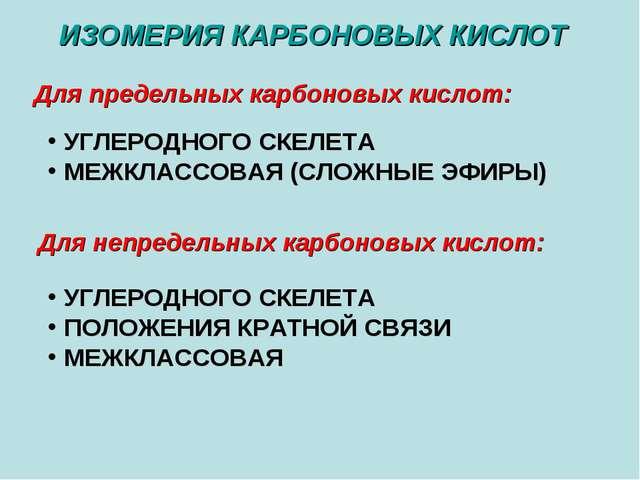 ИЗОМЕРИЯ КАРБОНОВЫХ КИСЛОТ Для предельных карбоновых кислот: УГЛЕРОДНОГО СКЕЛ...