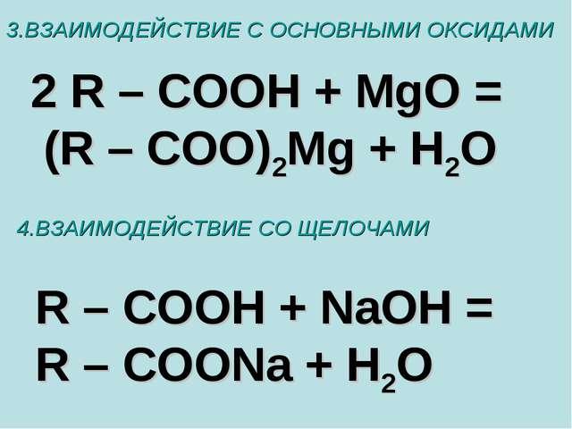 3.ВЗАИМОДЕЙСТВИЕ С ОСНОВНЫМИ ОКСИДАМИ 2 R – COOH + MgO = (R – COO)2Mg + H2O 4...