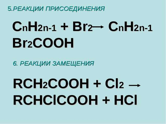 5.РЕАКЦИИ ПРИСОЕДИНЕНИЯ CnH2n-1 + Br2 CnH2n-1 Br2COOH 6. РЕАКЦИИ ЗАМЕЩЕНИЯ RC...