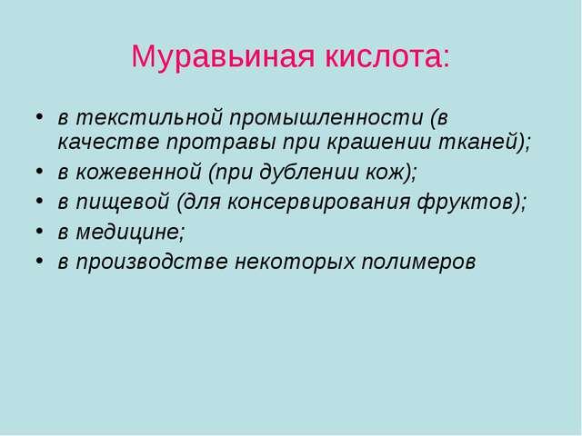 Муравьиная кислота: в текстильной промышленности (в качестве протравы при кра...