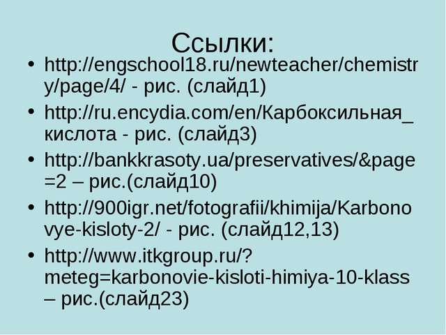 Ссылки: http://engschool18.ru/newteacher/chemistry/page/4/ - рис. (слайд1) ht...