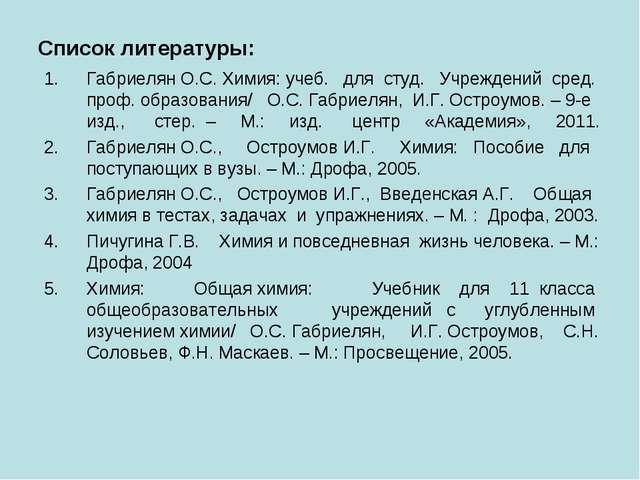 Список литературы: Габриелян О.С. Химия: учеб. для студ. Учреждений сред. про...