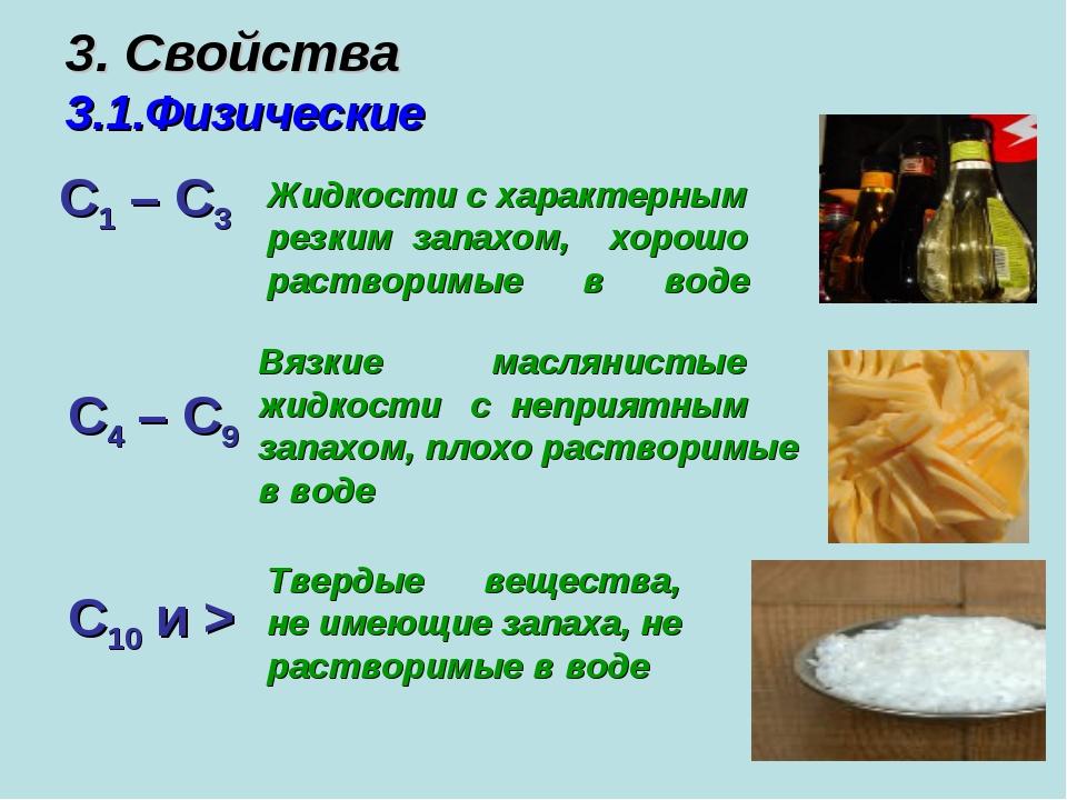 3. Свойства 3.1.Физические С1 – С3 С4 – С9 C10 и > Жидкости с характерным рез...