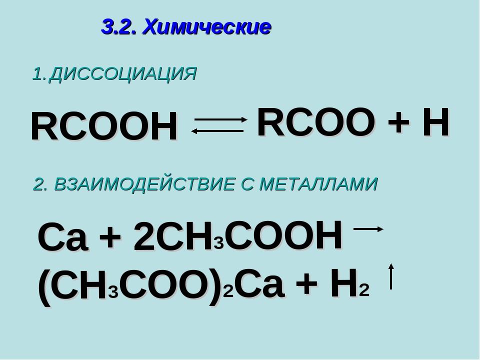 3.2. Химические ДИССОЦИАЦИЯ RCOOH RCOO + H 2. ВЗАИМОДЕЙСТВИЕ С МЕТАЛЛАМИ Ca +...