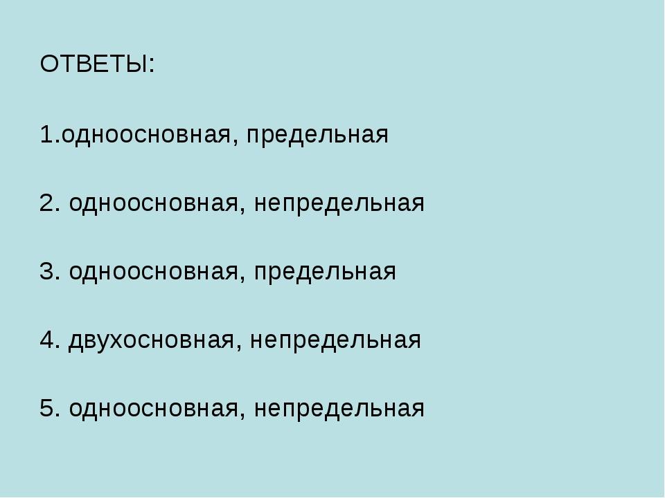 ОТВЕТЫ: 1.одноосновная, предельная 2. одноосновная, непредельная 3. однооснов...
