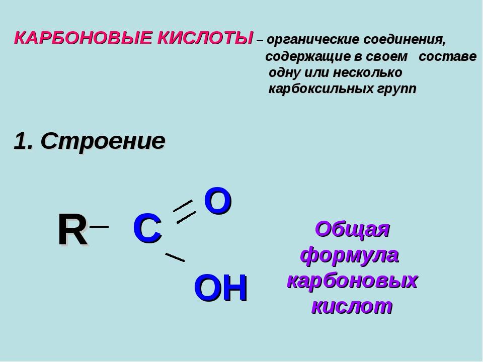 КАРБОНОВЫЕ КИСЛОТЫ – органические соединения, содержащие в своем составе одн...
