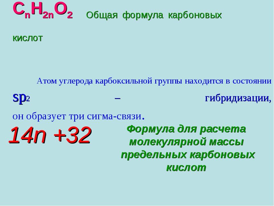 СnH2nO2 Общая формула карбоновых кислот Атом углерода карбоксильной группы н...