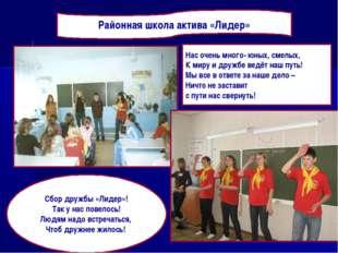 Районная школа актива «Лидер» Нас очень много- юных, смелых, К миру и дружбе