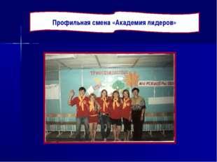 Профильная смена «Академия лидеров»