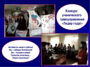 Конкурс ученического самоуправления «Лидер года!» Активисты нашего района! Вы