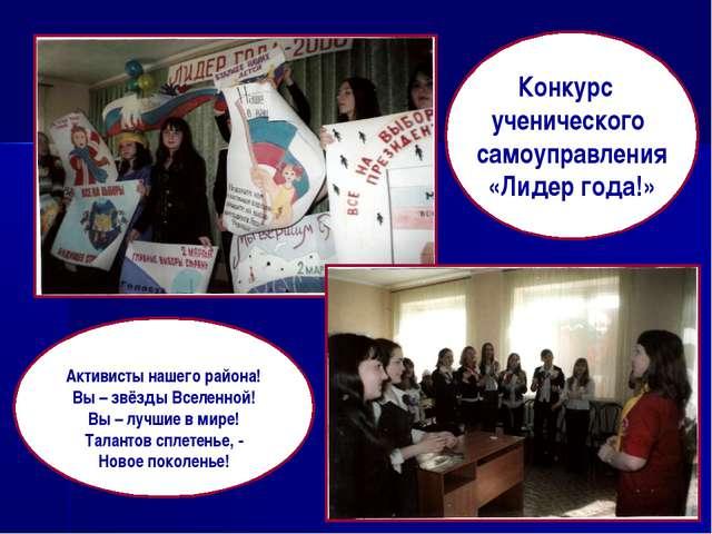 Конкурс ученического самоуправления «Лидер года!» Активисты нашего района! Вы...