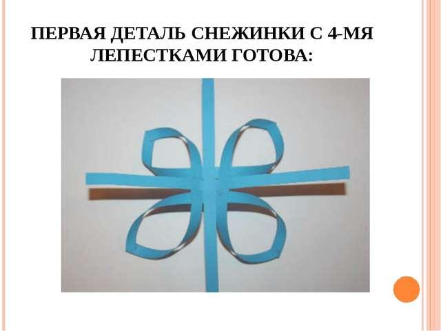 ПЕРВАЯ ДЕТАЛЬ СНЕЖИНКИ C 4-МЯ ЛЕПЕСТКАМИ ГОТОВА: