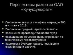 Перспективы развития ОАО «Кучуксульфат» Увеличение выпуска сульфата натрия до