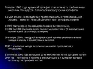 В марте 1966 года кучукский сульфат стал отвечать требованиям мировых стандар