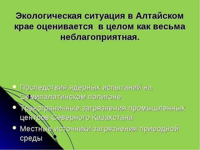 Экологическая ситуация в Алтайском крае оценивается в целом как весьма неблаг...