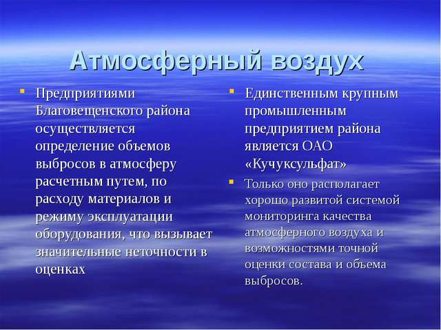 Атмосферный воздух Предприятиями Благовещенского района осуществляется опреде...