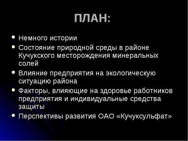 ПЛАН: Немного истории Состояние природной среды в районе Кучукского месторожд...