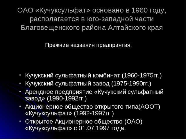 ОАО «Кучуксульфат» основано в 1960 году, располагается в юго-западной части Б...