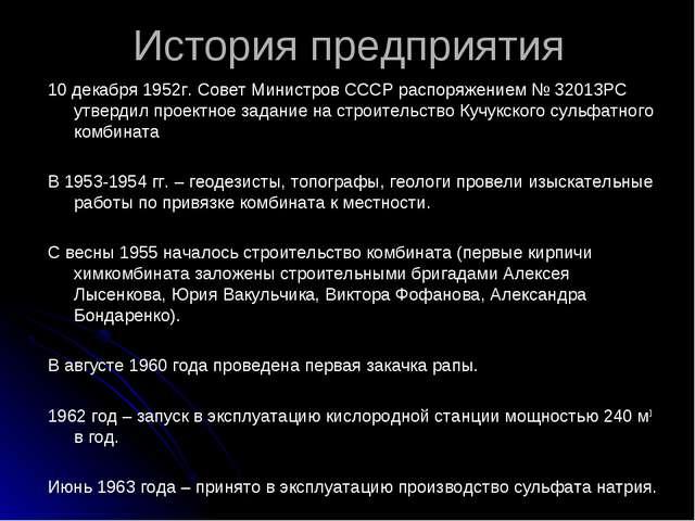 История предприятия 10 декабря 1952г. Совет Министров СССР распоряжением № 32...
