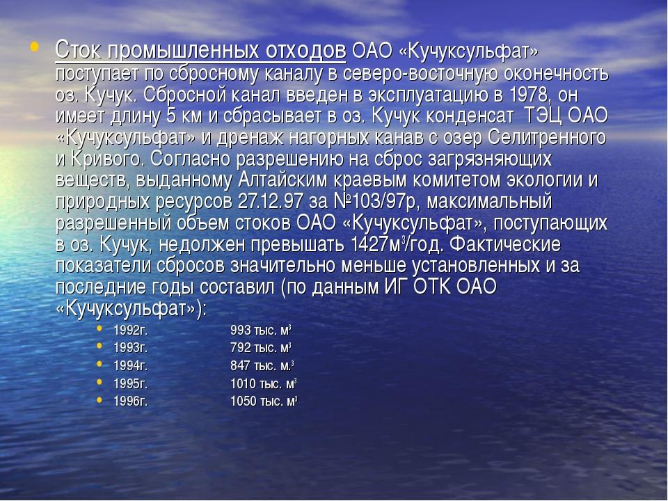 Сток промышленных отходов ОАО «Кучуксульфат» поступает по сбросному каналу в...
