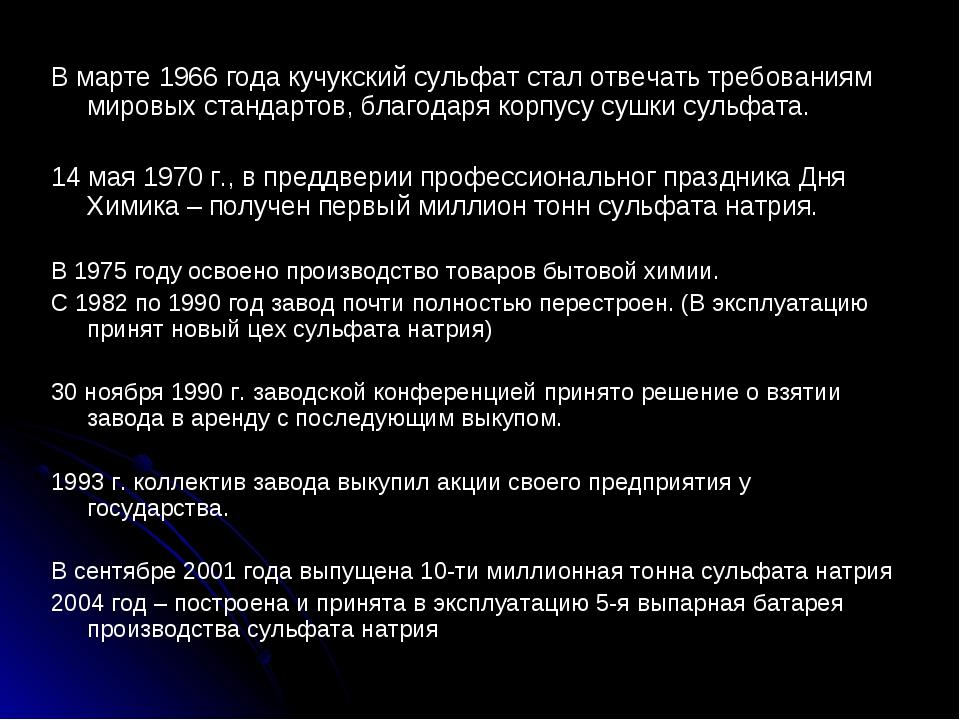 В марте 1966 года кучукский сульфат стал отвечать требованиям мировых стандар...