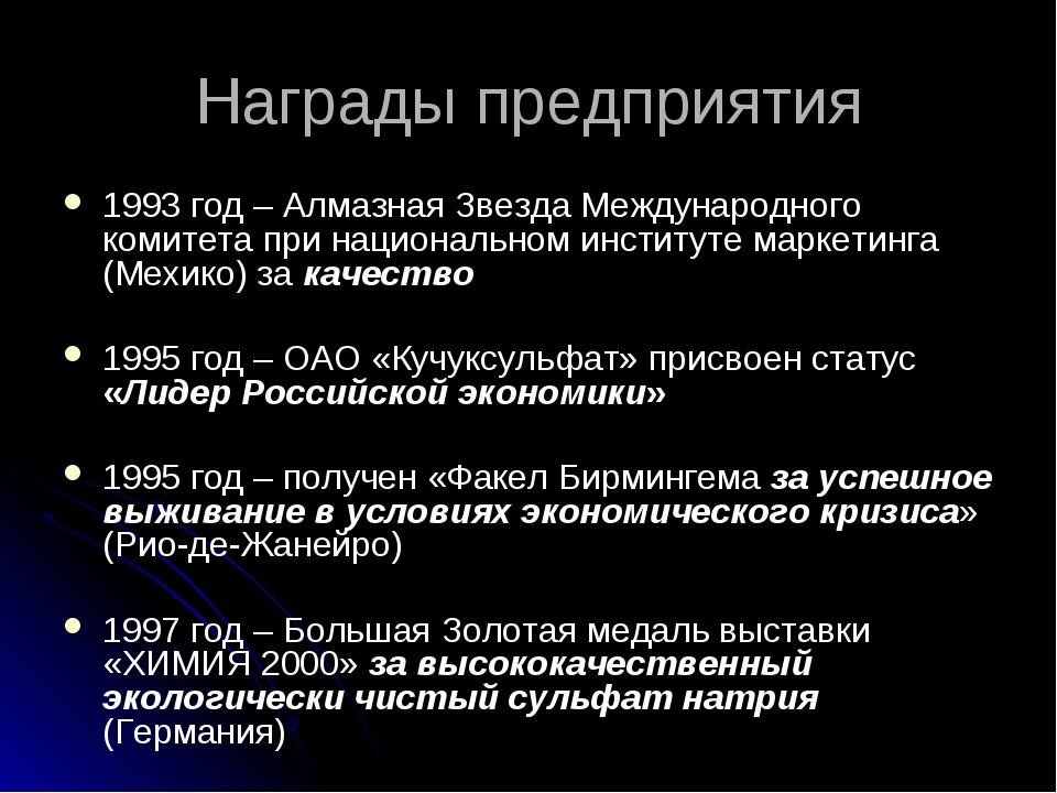 Награды предприятия 1993 год – Алмазная Звезда Международного комитета при на...